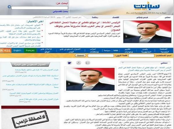 """وكالة """"سبأ"""" بصنعاء تحذف خبراً هدَّد فيه المشاط بقصف السفن وناقلات النفط في البحر الأحمر والعربي"""