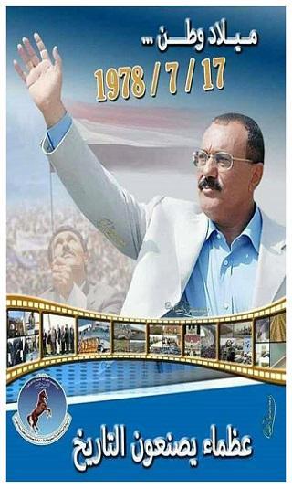 17 يوليو.. يوم خالد محفور في الوجدان وذكرى مولد يمن جديد صنعه الشهيد الزعيم صالح