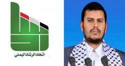 حزب الرشاد يتهم الحوثيين باختطاف اثنين من عناصر في صعدة