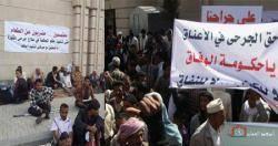 الجرحى المعتصمين يقررون منع دخول أي وزير إلى مقر الحكومة