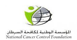 مؤسسة مكافحة السرطان تدشن حملة توعوية لطلاب المدارس بالحديدة