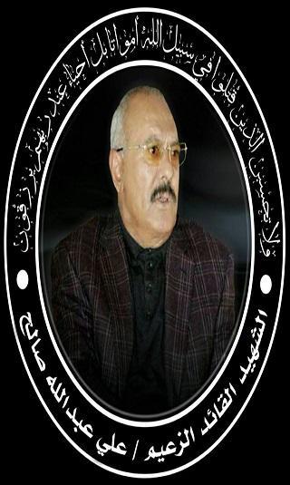 فريق اليمن الدولي للسلام يطالب بإنشاء محكمة جنايات خاصة في قضية اغتيال الزعيم صالح